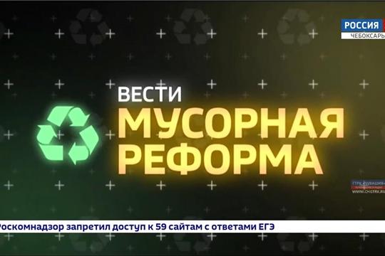 Мусорная реформа 14.05.2019
